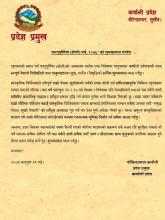 Message on 'Holi' of honorable person of Karnali Province